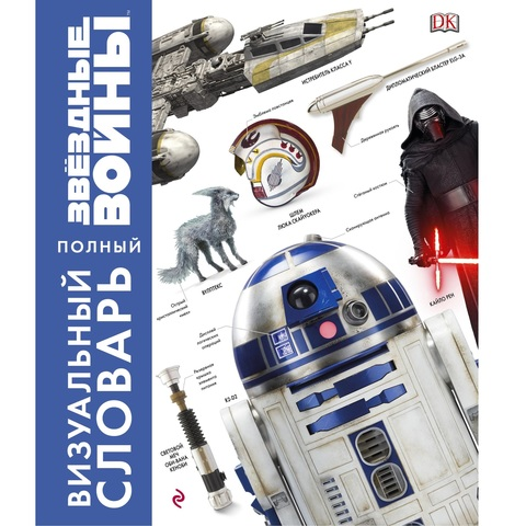 Звёздные Войны. Полный визуальный словарь