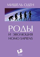 Мишель Оден «Роды и эволюция Homo sapiens»