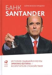 Банк Santander : История сбывшейся мечты Эмилио Ботина  возмутителя спокойствия