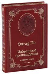 Эдгар По. Малое собрание сочинений