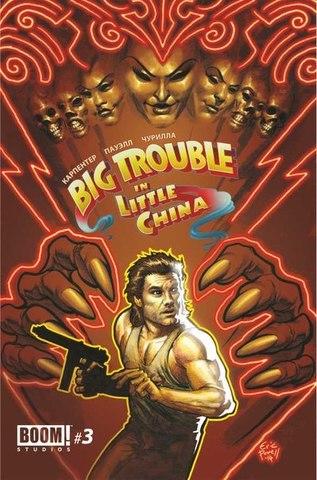 Большой Переполох в маленьком Китае №3