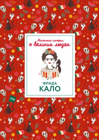 Фрида Кало. Маленькие истории о великих людях