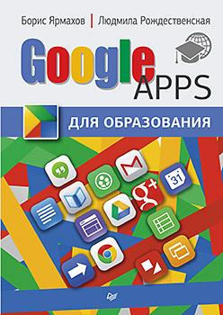 Google Apps для образования ryan teeter google apps for dummies