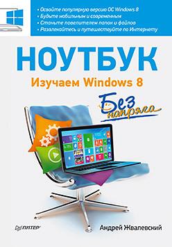 Ноутбук без напряга. Изучаем Windows 8 интернет без напряга 2 е изд