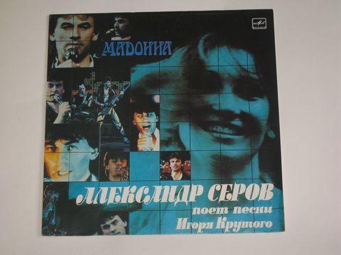 Александр Серов / Мадонна (LP)