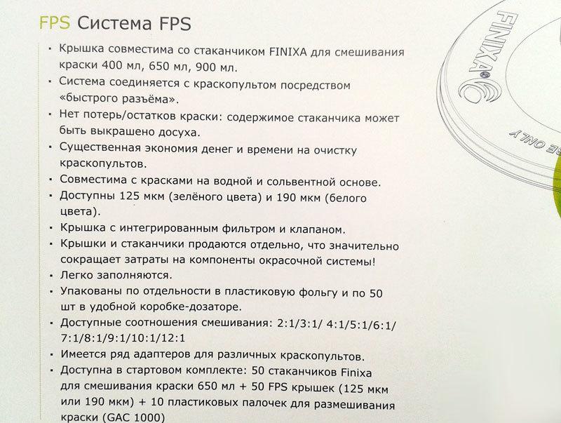 Система PPS FINIXA описание
