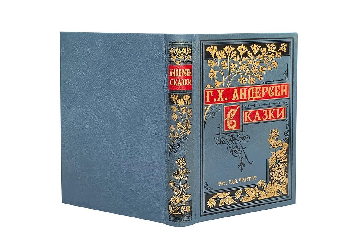 Андерсен Г.Х. Сказки