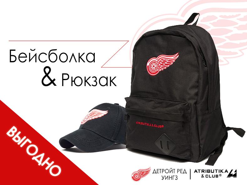 Комплект НХЛ Детройт Ред Уингз (бейсболка и рюкзак)