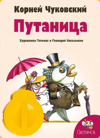 Звуковой диафильм Путаница
