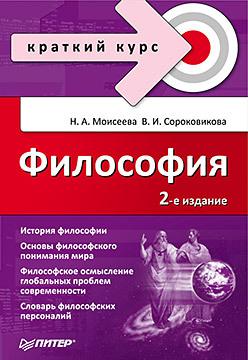 Философия. Краткий курс. 2-е изд., доп.