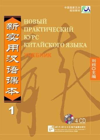 НОВЫЙ ПРАКТИЧЕСКИЙ КУРС КИТАЙСКОГО ЯЗЫКА. 4CD К УЧЕБНИКУ 1