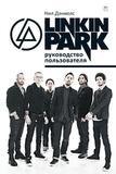 Linkin Park: Руководство Пользователя / Нил Дэниелс
