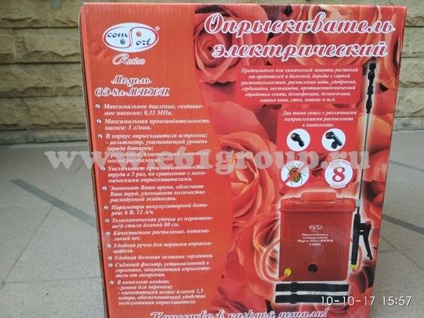 Опрыскиватель электрический ранцевый Комфорт (Умница) ОЭ-8л-МИНИ с регулятором мощности Спб