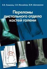 Переломы дистального отдела костей голени