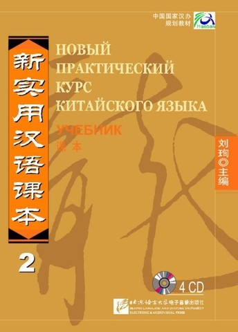 НОВЫЙ ПРАКТИЧЕСКИЙ КУРС КИТАЙСКОГО ЯЗЫКА. 4CD К УЧЕБНИКУ 2