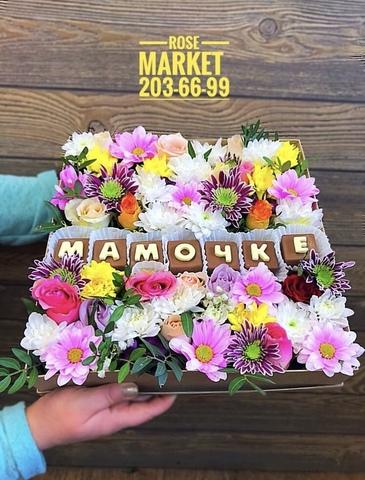 Цветы и шоколадные буквы «Мамочке» #1800