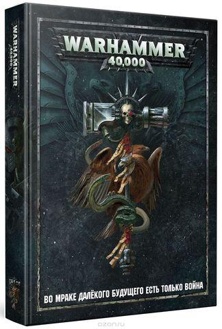 Warhammer 40,000. Основная книга правил