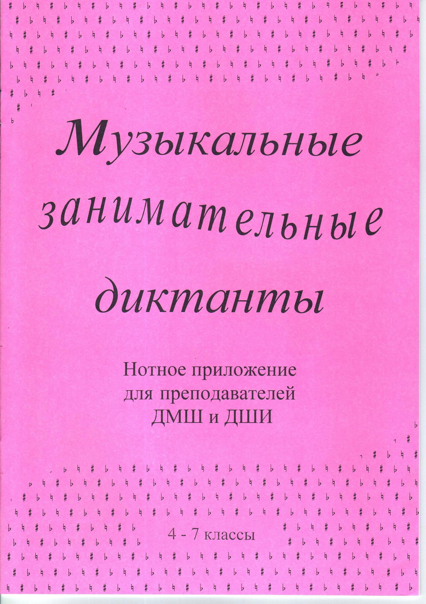 Г. Ф. Калинина. Нотное приложение к сборнику Музыкальные занимательные диктанты для учащихся 4 -7 кл