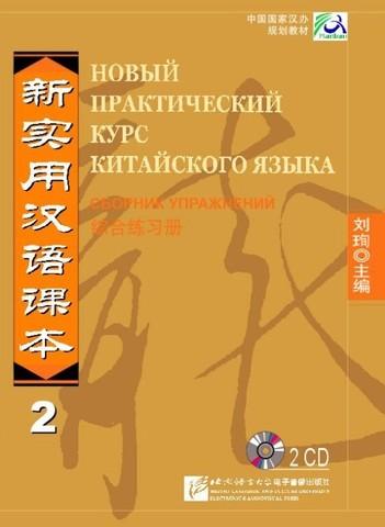 НОВЫЙ ПРАКТИЧЕСКИЙ КУРС КИТАЙСКОГО ЯЗЫКА. 2CD К СБОРНИКУ УПРАЖНЕНИЙ 2