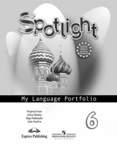 spotlight 6 кл. portfolio
