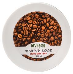Кофейный скраб для тела Пряный кофе, 250ml TМ Levrana