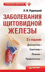 Заболевания щитовидной железы. Лечение и профилактика. 2-е изд.
