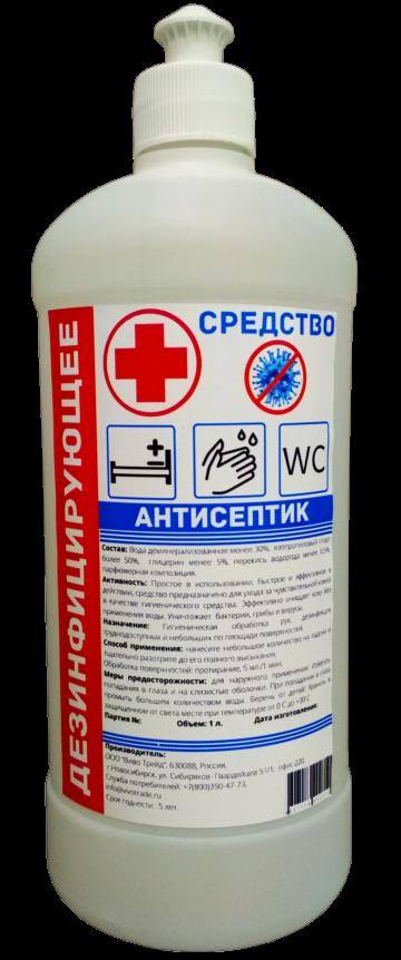 Дезинфицирующее антисептическое средство
