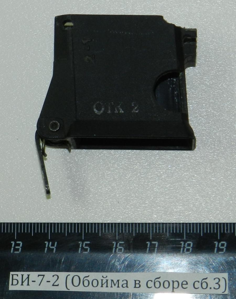Ижмаш БИ-7-2 (Обойма в сборе сб.3) fc1dc2ec34ce07dec8a5bc76d947d059.JPG
