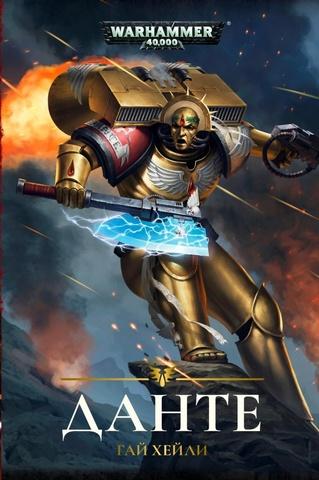Warhammer 40000. Данте