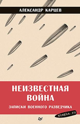 Неизвестная война. Записки военного разведчика