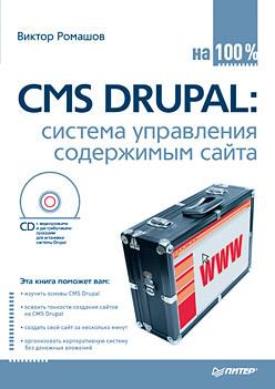 CMS Drupal: система управления содержимым сайта (+CD с видеокурсом) cms drupal система управления содержимым сайта cd с видеокурсом
