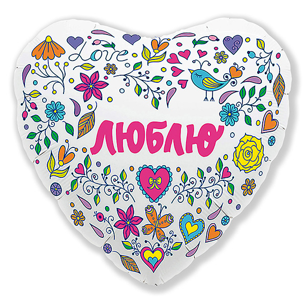 Шары 14 февраля Сердце белое Люблю 9751411.jpg