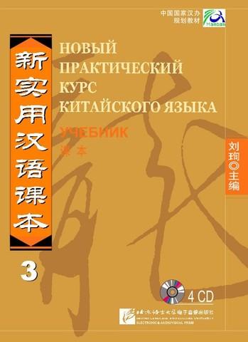НОВЫЙ ПРАКТИЧЕСКИЙ КУРС КИТАЙСКОГО ЯЗЫКА. 4CD К УЧЕБНИКУ 3