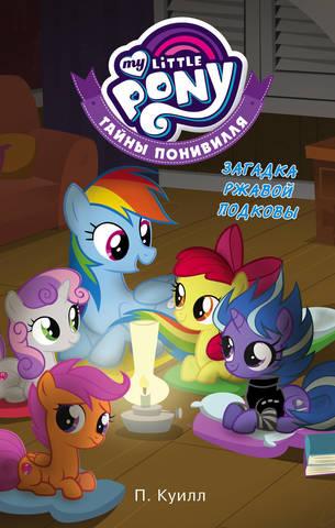 Мой маленький пони. Тайны Понивилля. Загадка ржавой подковы
