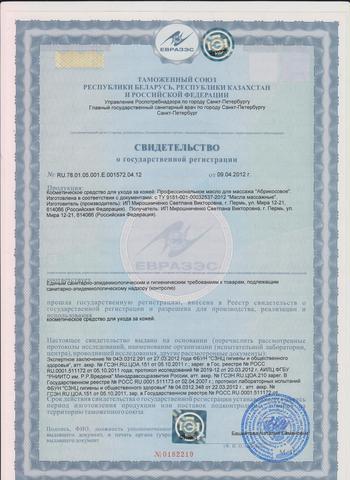 ПРОФЕССИОНАЛЬНОЕ МАСЛО ДЛЯ МАССАЖА АБРИКОСОВОЕ 2,500 кг