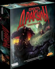 Ярость Дракулы (Fury of Dracula). 3-я редакция