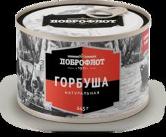 "Горбуша натуральная ""Доброфлот"" ГОСТ 245 г"