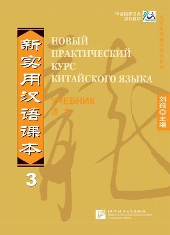 НОВЫЙ ПРАКТИЧЕСКИЙ КУРС КИТАЙСКОГО ЯЗЫКА. УЧЕБНИК 3