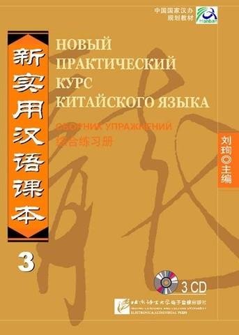 НОВЫЙ ПРАКТИЧЕСКИЙ КУРС КИТАЙСКОГО ЯЗЫКА. 3CD К СБОРНИКУ УПРАЖНЕНИЙ 3