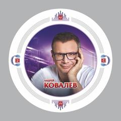 Тарелка с изображением Андрея Ковалева
