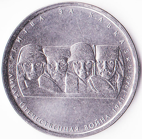 5 рублей 2014 Битва за Кавказ