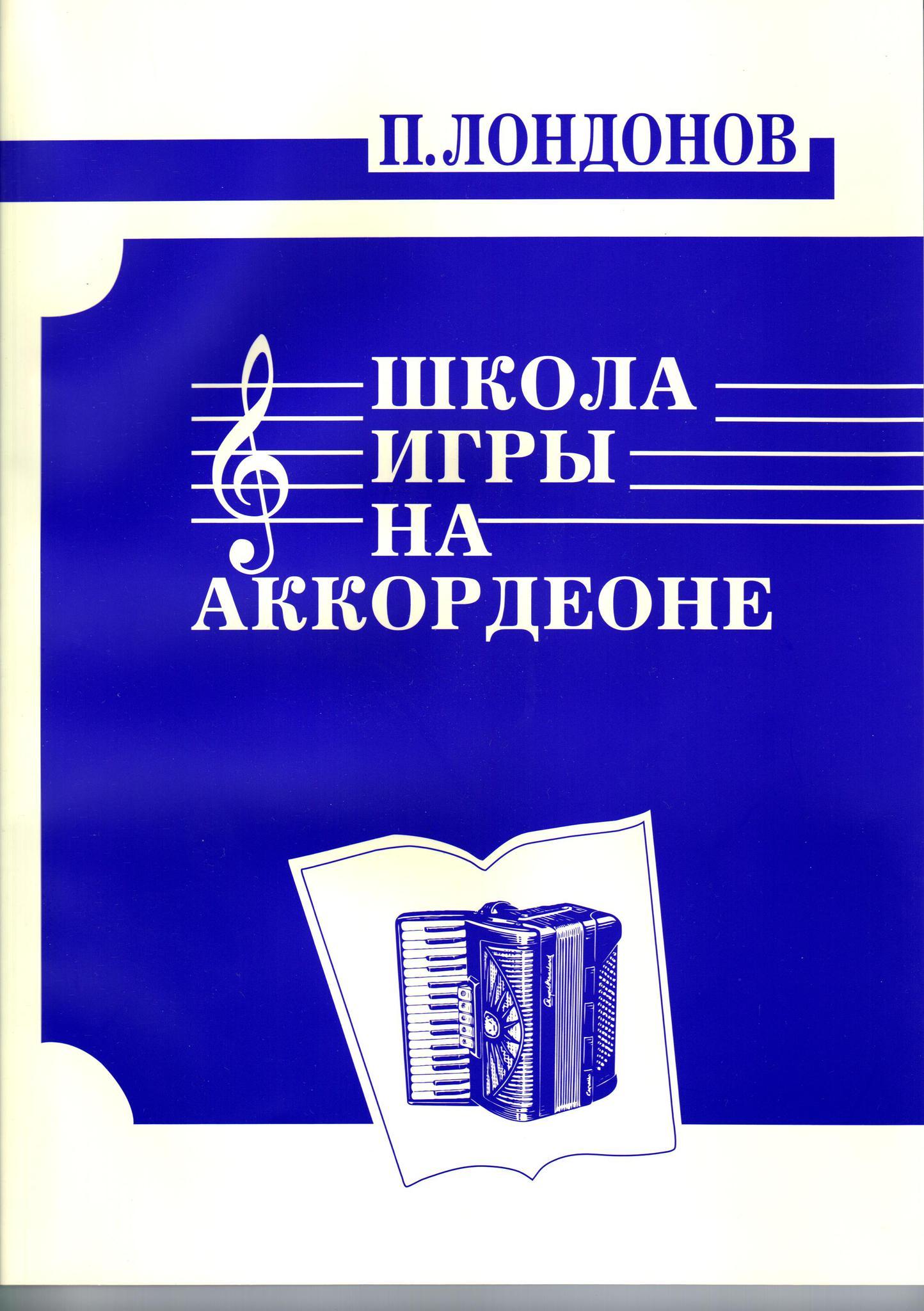 Лондонов Шлола игры на аккордеоне