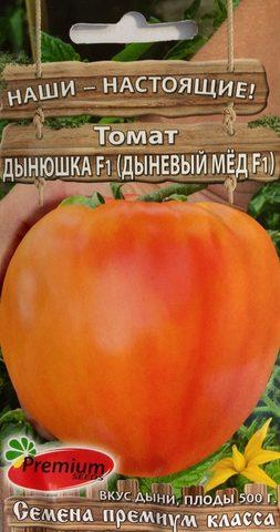Семена Томат Дынюшка F1 (Дыневый мед) Premium seeds