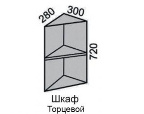Шкаф МАРТА торцевой с полкой 720 ВШ 30