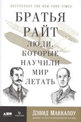 Люди,которые научили мир летать