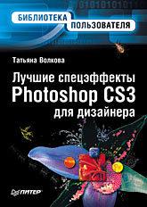 Лучшие спецэффекты Photoshop CS3 для дизайнера. Библиотека пользователя видеосамоучитель adobe photoshop cs3 cd
