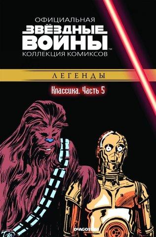 Звёздные войны. Официальная коллекция комиксов. Том 5. Классика. Часть 5