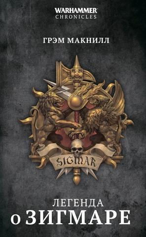 Warhammer Chronicles. Легенда о Зигмаре