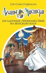 Агата Мистери. Кн.27 Загадочное происшествие на Венском балу