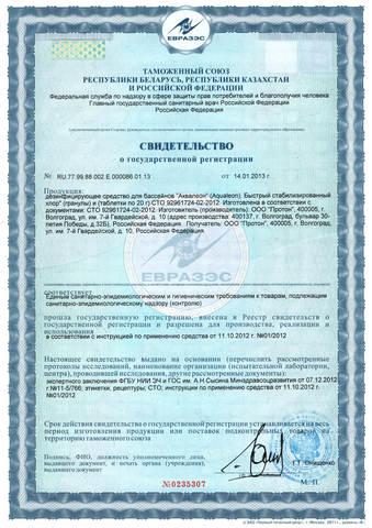 Aqualeon Дезинфектор БСХ в гранулах 10 кг
